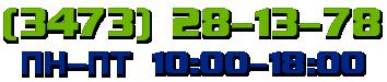 (3473) 28-13-78 пн-пт 10:00-18:00